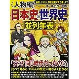 [オールカラー図解]日本史&世界史並列年表<人物編>