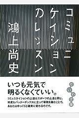 コミュニケイションのレッスン (だいわ文庫) 文庫