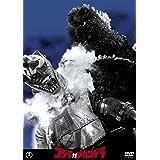 ゴジラ対メカゴジラ 東宝DVD名作セレクション