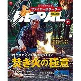 BE-PAL (ビーパル) 2020年 11月号 [雑誌]