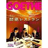 GOETHE[ゲーテ] 2017年3月号[雑誌]