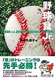 野球食 Jr. (ジュニア)