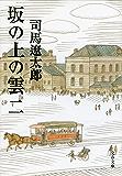 坂の上の雲(二) (文春文庫)