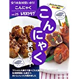 安うま食材使いきり!vol.25 こんにゃく使いきり! (レタスクラブMOOK)