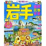まっぷる 岩手 盛岡・花巻・平泉'21 (まっぷるマガジン)