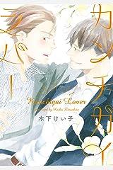 カンチガイラバー (ディアプラス・コミックス) Kindle版