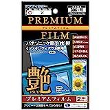 3DS用液晶保護フィルター『プレミアムフィルム『艶(TSUYA)』』