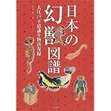 日本の幻獣図譜 大江戸不思議生物出現録