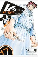 K2(17) (イブニングコミックス) Kindle版