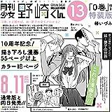 月刊少女野崎くん13巻 「0巻」付き特装版 (SEコミックスプレミアム)