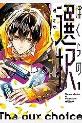ぼくらの選択 1 (MFコミックス ジーンシリーズ) Kindle版