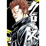 新装版 クローズ(2)(少年チャンピオン・コミックス・エクストラ)