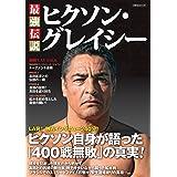 最強伝説 ヒクソン・グレイシー (洋泉社MOOK)
