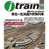 j train (ジェイ トレイン) 2020年10月号