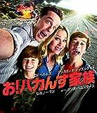 お! バカんす家族 [Blu-ray]