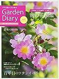 ガーデンダイアリー バラと庭がくれる幸せ Vol.7 (主婦の友ヒットシリーズ)