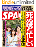 週刊SPA!(スパ)  2016年 9/6 号 [雑誌] 週刊SPA! (デジタル雑誌)