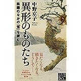 異形のものたち: 絵画のなかの「怪」を読む (NHK出版新書 651)