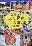 汐見稔幸 こども・保育・人間 (Gakken保育Books)
