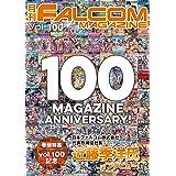 月刊ファルコムマガジン vol.100 (ファルコムBOOKS)