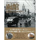 函館昭和ノスタルジー 我が青春の街角へ