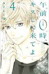 午前0時、キスしに来てよ(4) (別冊フレンドコミックス) Kindle版