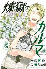 煉獄のカルマ(2) (週刊少年マガジンコミックス) Kindle版