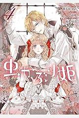 虫かぶり姫: 4【電子限定描き下ろしマンガ付】 (ZERO-SUMコミックス) Kindle版