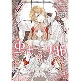 虫かぶり姫: 4【電子限定描き下ろしマンガ付】 (ZERO-SUMコミックス)