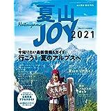 夏山JOY2021「夏のアルプスへ! ベストコース完全ガイド」