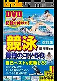 DVDで記録を伸ばす!競泳 最強のコツ50 改訂版 【DVDなし】 コツがわかる本