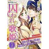 囚われの歌姫 分冊版[ホワイトハートコミック](3)