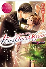 kiss once again (エタニティブックス) Kindle版