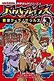 バトル・ブレイブス VS. 最恐ティラノサウルス (科学まんがシリーズ1)