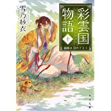 彩雲国物語 十、緑風は刃のごとく (角川文庫)