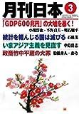 月刊日本2019年3月号