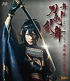 舞台『刀剣乱舞』虚伝 燃ゆる本能寺 [Blu-ray] (法人特典無し)