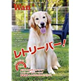Wan 2020年 11月号 [雑誌]