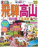 まっぷる 飛騨高山 白川郷・下呂温泉'20 (マップルマガジン 東海 7)