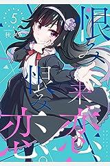 恨み来、恋、恨み恋。 5巻 (デジタル版ガンガンコミックスJOKER) Kindle版