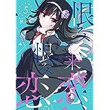 恨み来、恋、恨み恋。 5巻 (デジタル版ガンガンコミックスJOKER)