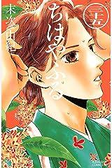 ちはやふる(35) (BE・LOVEコミックス) Kindle版