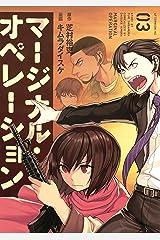 マージナル・オペレーション(3) (アフタヌーンコミックス) Kindle版