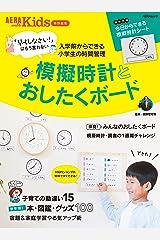 【AERA with Kids 特別編集】「早くしなさい!」はもう言わない 模擬時計とおしたくボード (AERAムック) ムック