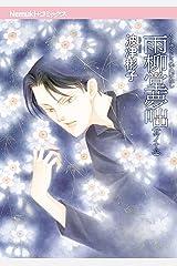 雨柳堂夢咄(16) (Nemuki+コミックス) Kindle版