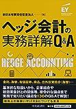 ヘッジ会計の実務詳解Q&A