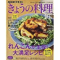 NHKテキストきょうの料理 2021年 10 月号 [雑誌]