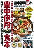 ぴあ 豊中伊丹食本 (ぴあ MOOK 関西)