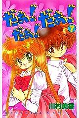 だぁ! だぁ!  だぁ!(7) (なかよしコミックス) Kindle版