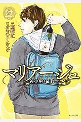 マリアージュ~神の雫 最終章~(22) (モーニングコミックス) Kindle版